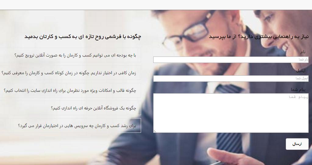 طراحی صفحات فرود خلاقانه برای افزایش مخاطبان سایت 17