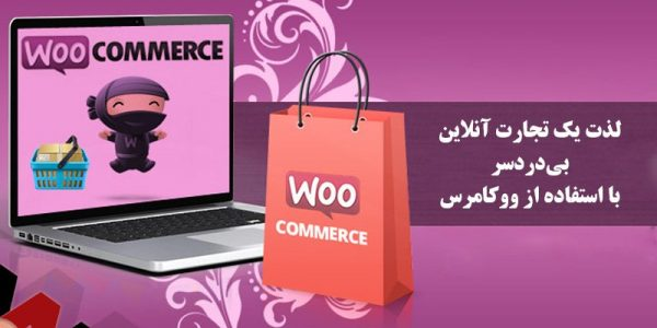 ساخت فروشگاه آنلاین با قالب فروشگاهی وردپرس 20