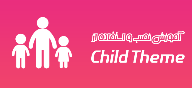 آموزش ساخت Child Theme (قالب فرزند) در وردپرس 13