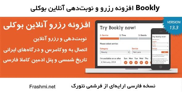 راهنمای افزونه bookly بوکلی؛ افزونه رزرو و نوبتدهی آنلاین 34