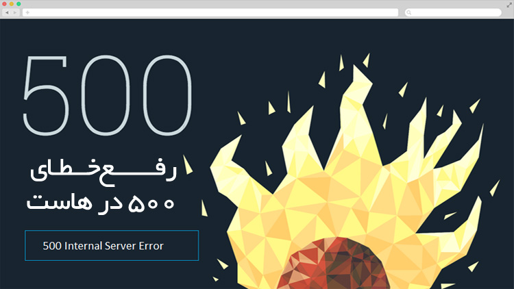 علت خطای ۵۰۰ یا internal server error  و رفع آن 25