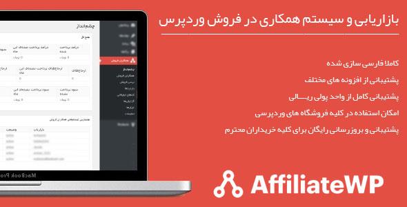 راهنمای افزونه بازاریابی و همکاری در فروش AffiliateWP 21