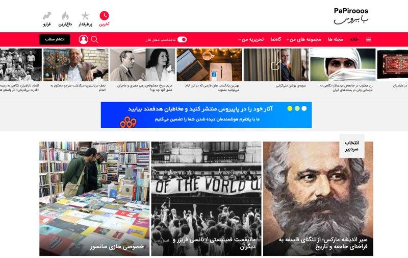 پاپیروس راهاندازی شد؛ اولین شبکه اجتماعی نشر آنلاین در ایران 33