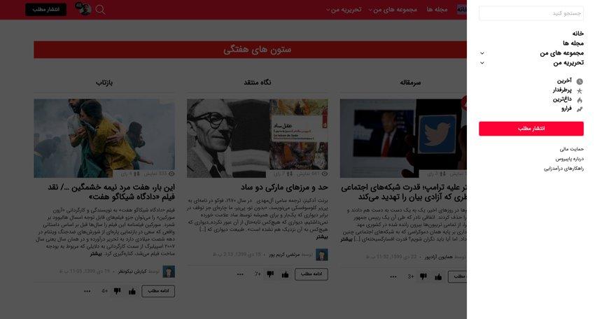 نسخه اولیه پاپیروس، پلتفرم آزاد نشر و شبکه اجتماعی محتوا به راه افتاد 11