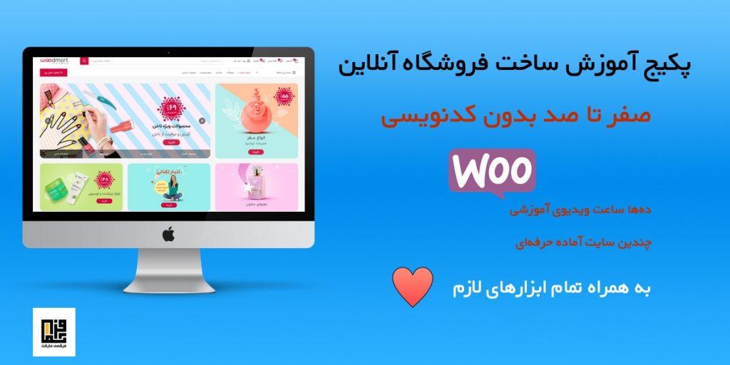 پکیج آموزش طراحی و راهاندازی فروشگاه آنلاین با ووکامرس (صفر تا صد) 1
