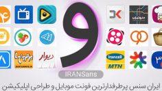 font-iransans